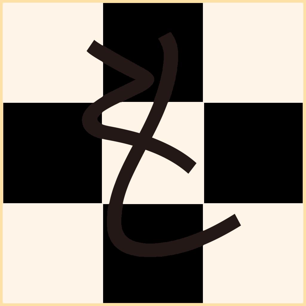 f:id:mojiru:20190128110120p:plain