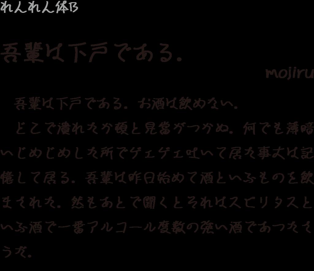 f:id:mojiru:20190128110139p:plain
