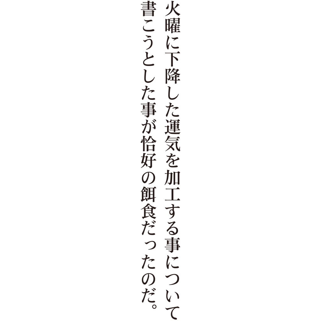f:id:mojiru:20190128111023p:plain