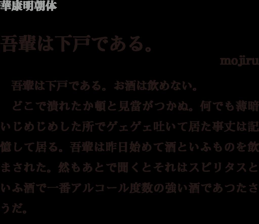 f:id:mojiru:20190128111126p:plain