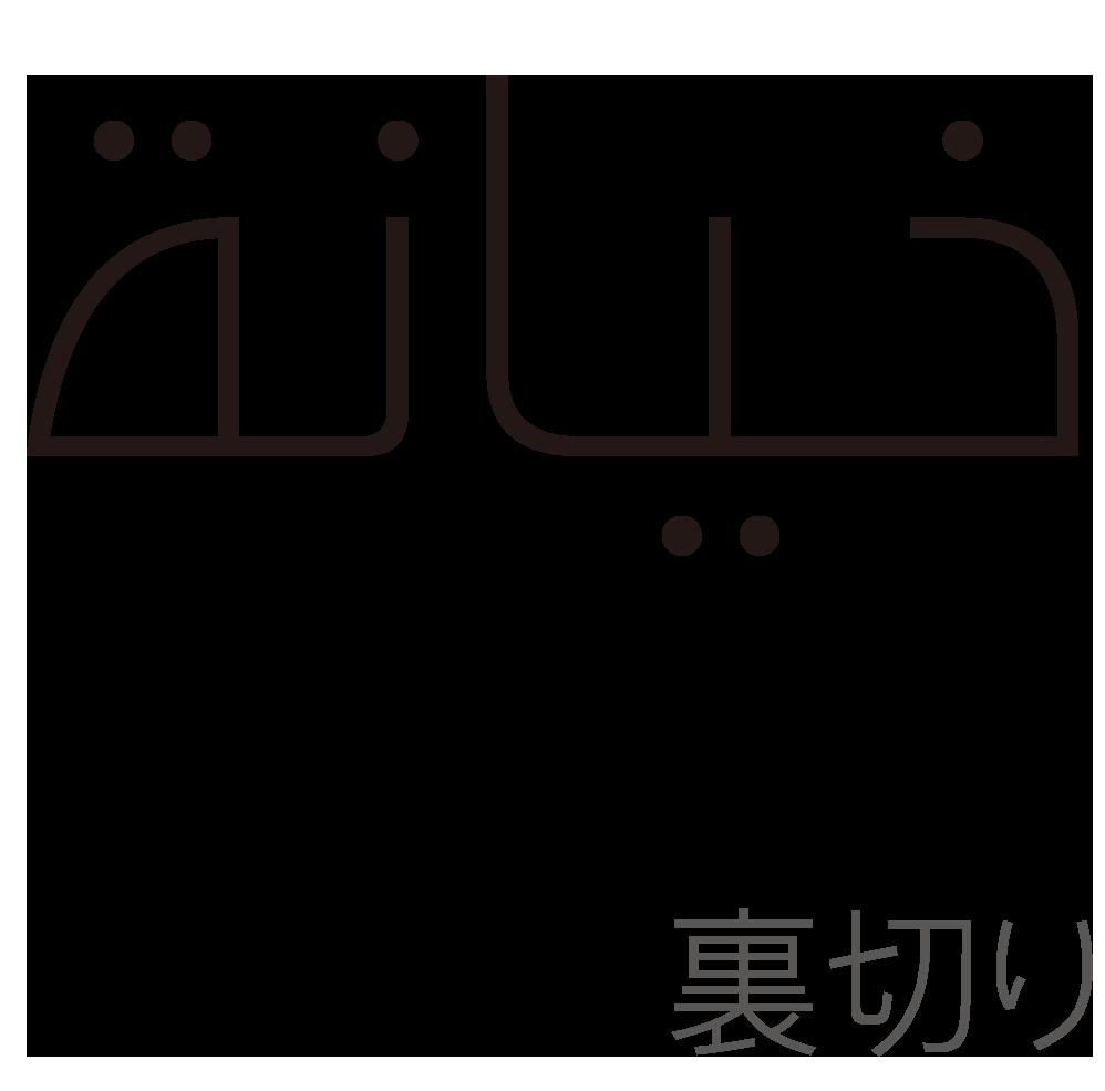 f:id:mojiru:20190129104452p:plain