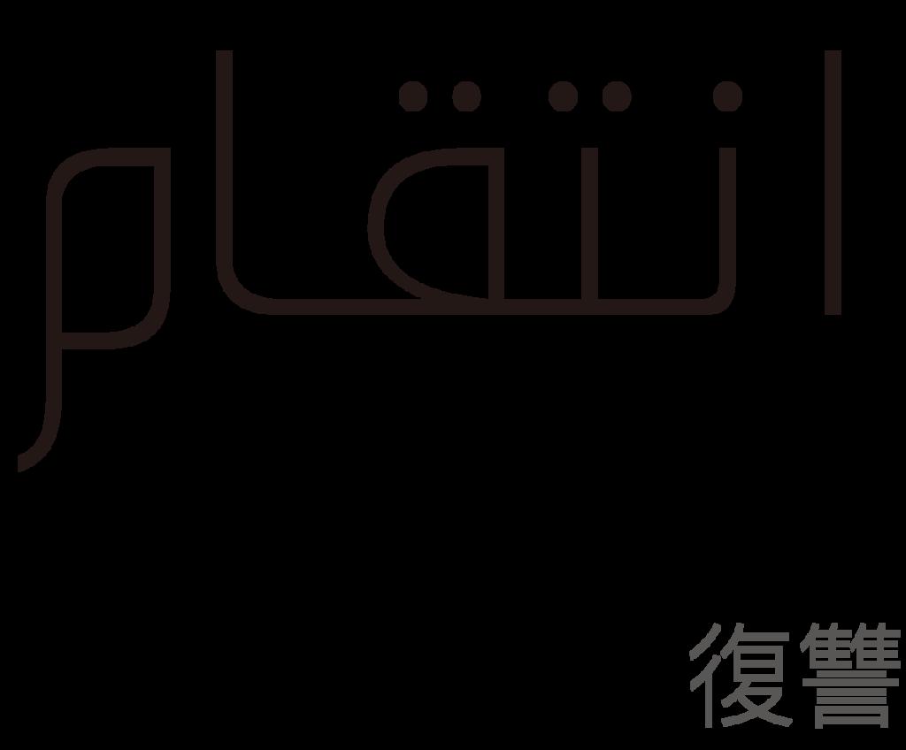 f:id:mojiru:20190129104505p:plain