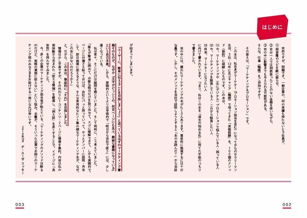 f:id:mojiru:20190130084107j:plain