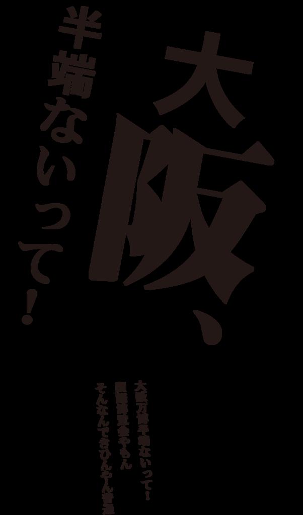 f:id:mojiru:20190131093452p:plain