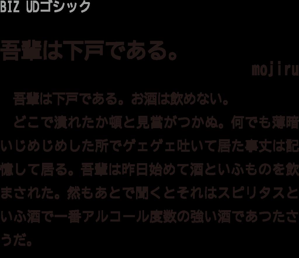 f:id:mojiru:20190131170239p:plain