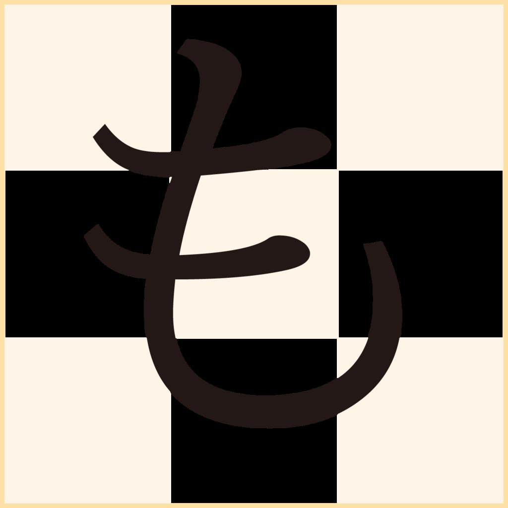 f:id:mojiru:20190131171807p:plain