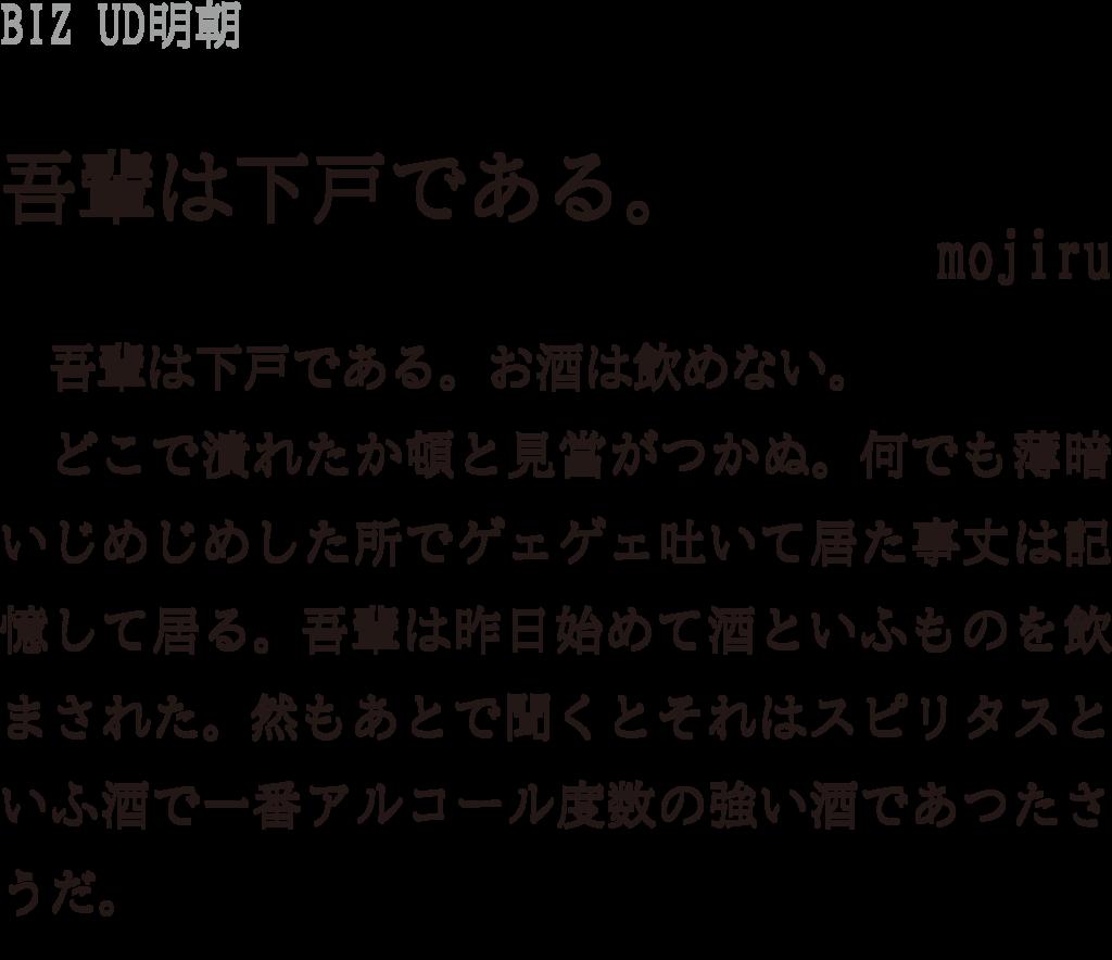 f:id:mojiru:20190131171840p:plain
