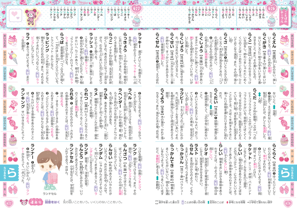 f:id:mojiru:20190205085939j:plain