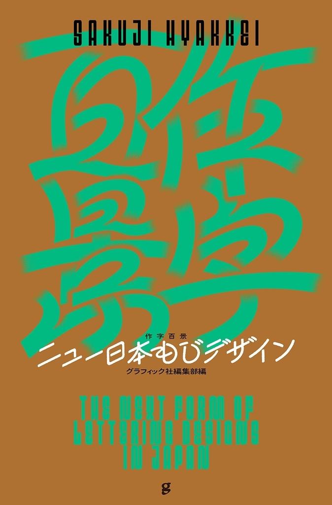 f:id:mojiru:20190206084418j:plain
