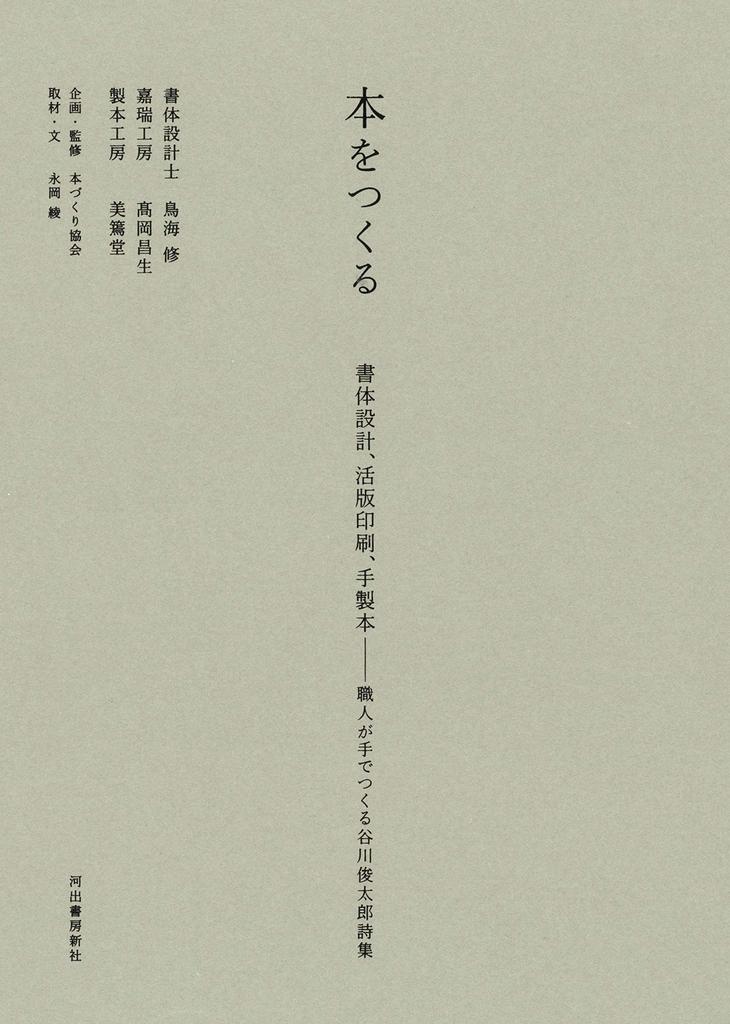 f:id:mojiru:20190206100645j:plain