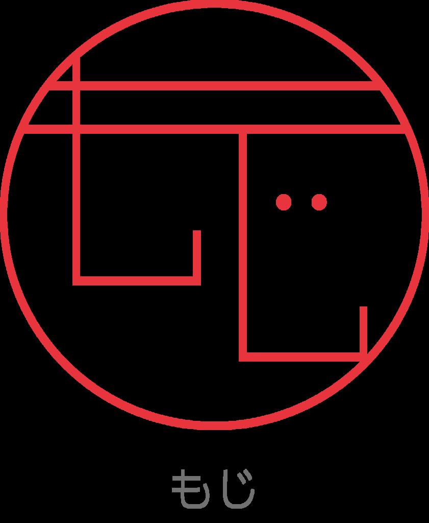 f:id:mojiru:20190207133956p:plain