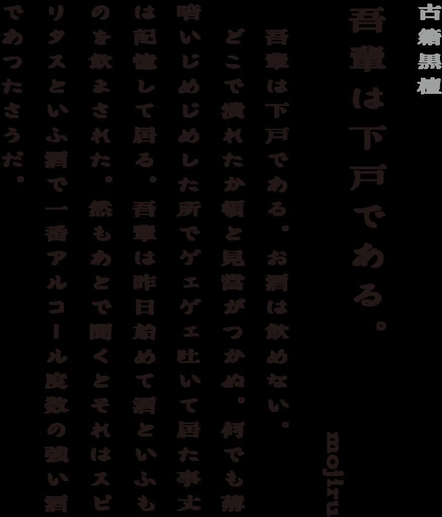 f:id:mojiru:20190219084431p:plain