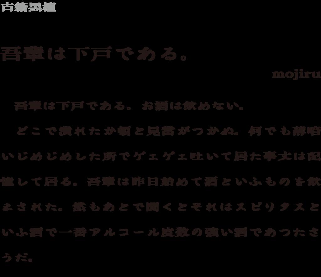 f:id:mojiru:20190219084438p:plain