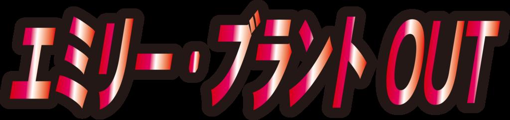 f:id:mojiru:20190220090120p:plain