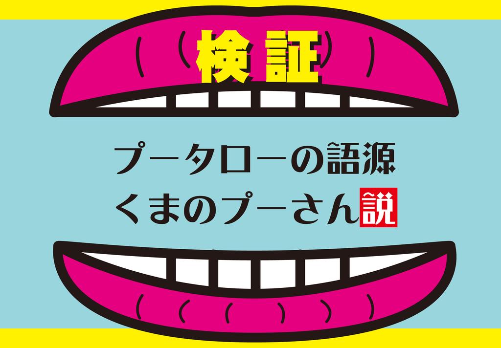 f:id:mojiru:20190222103802p:plain