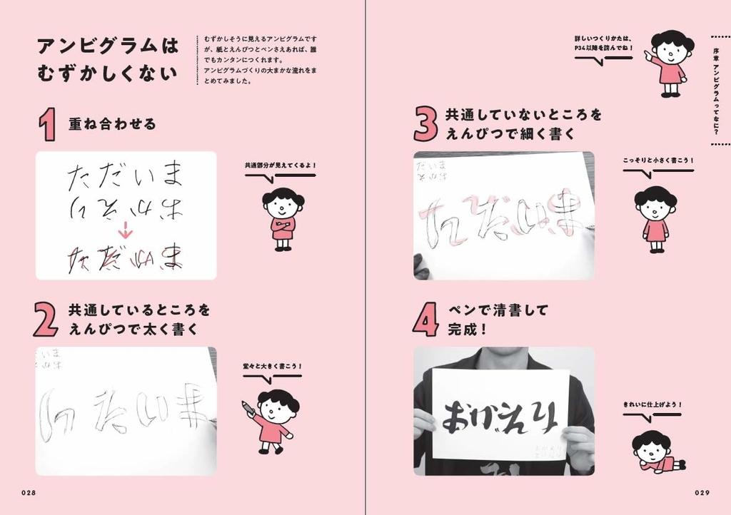 f:id:mojiru:20190301155506j:plain