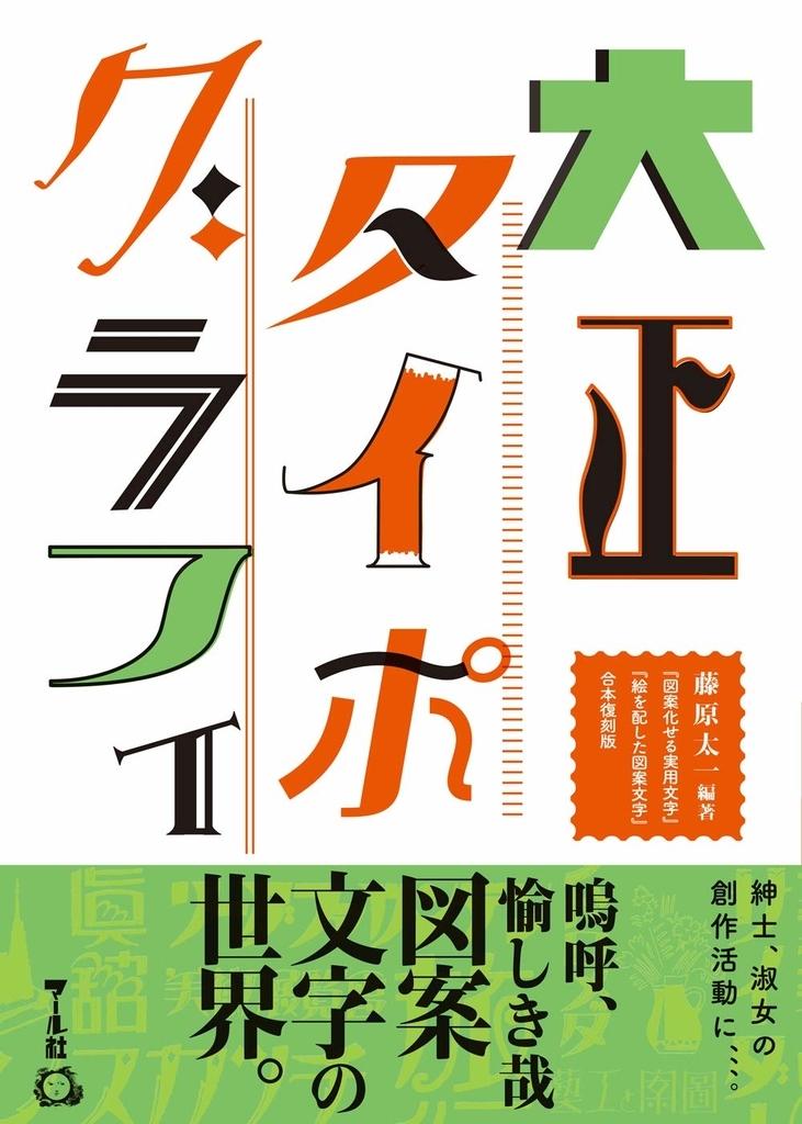 f:id:mojiru:20190305091749j:plain