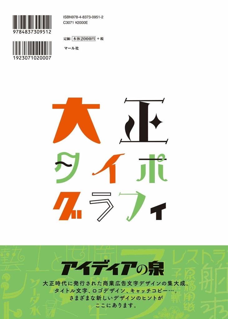 f:id:mojiru:20190305091809j:plain