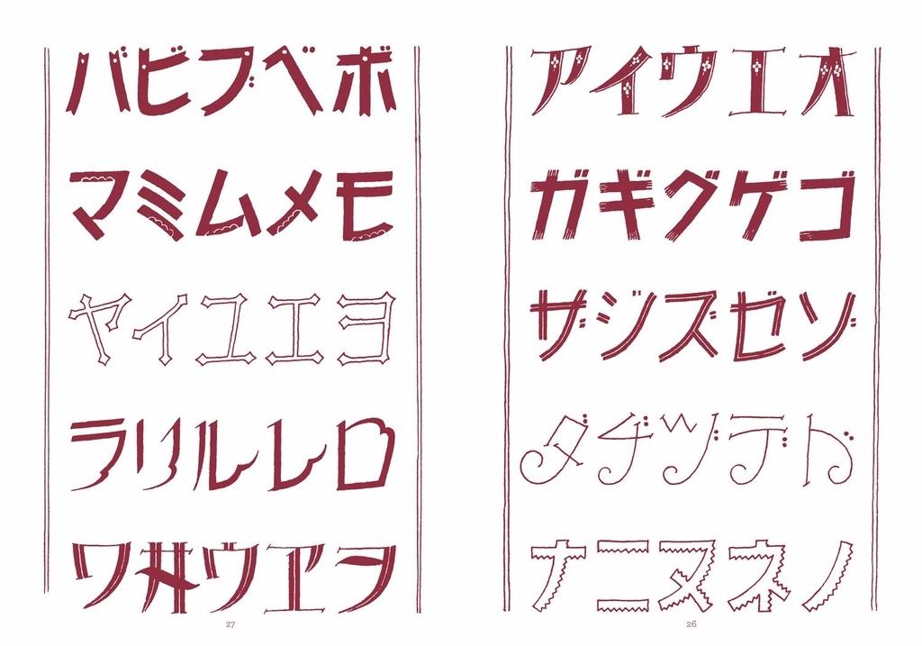 f:id:mojiru:20190305091840j:plain
