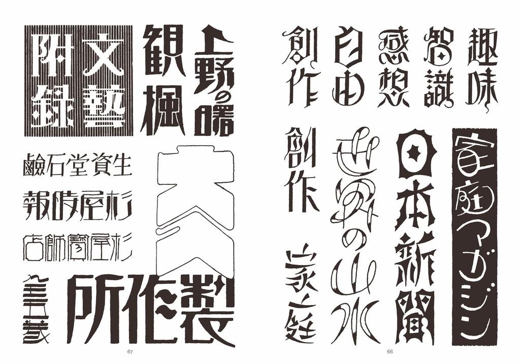 f:id:mojiru:20190305092021j:plain