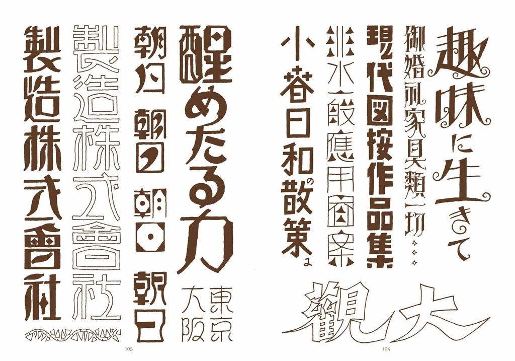 f:id:mojiru:20190305093012j:plain