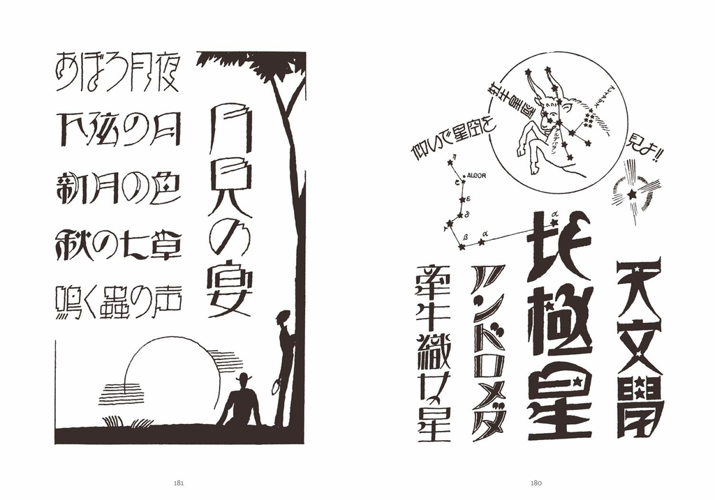 f:id:mojiru:20190305093023j:plain