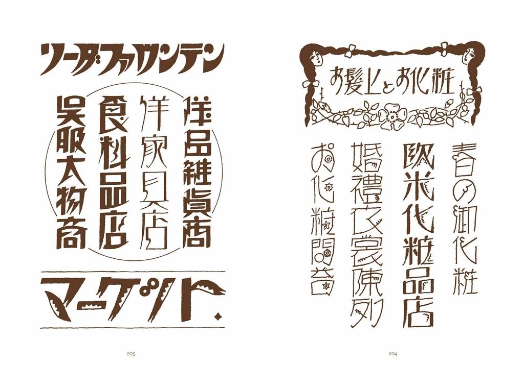 f:id:mojiru:20190305093030j:plain