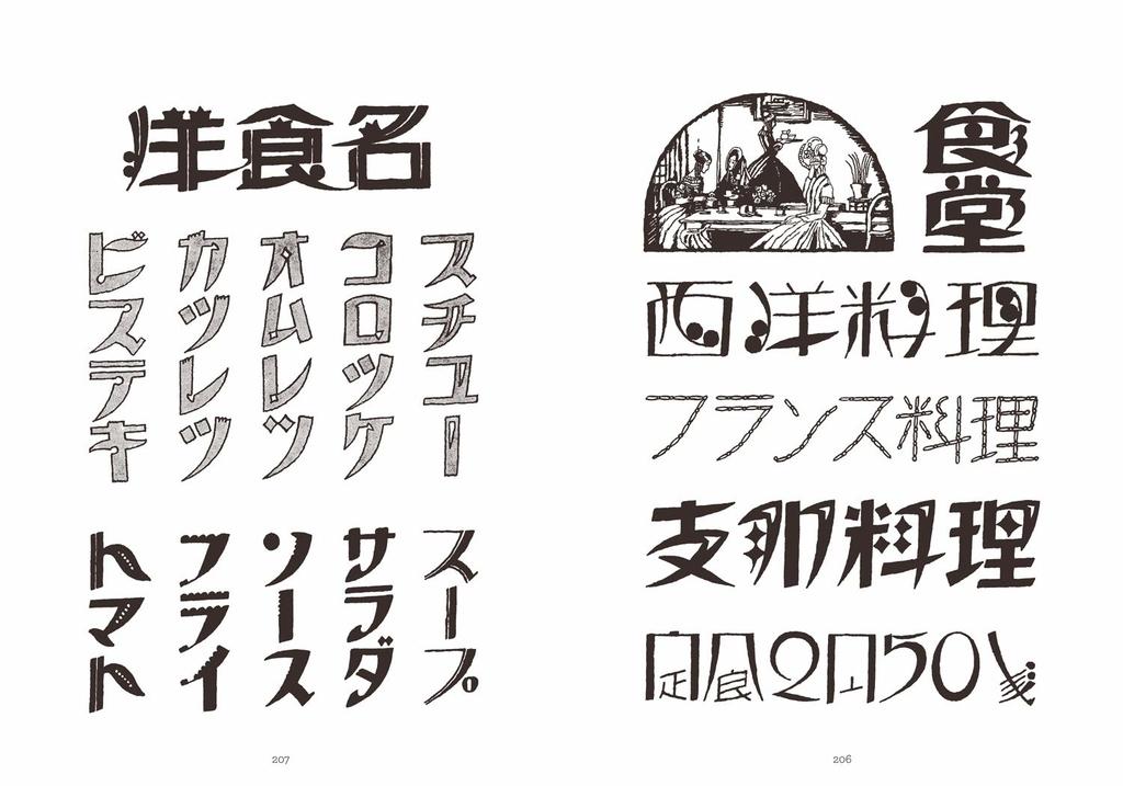 f:id:mojiru:20190305093036j:plain