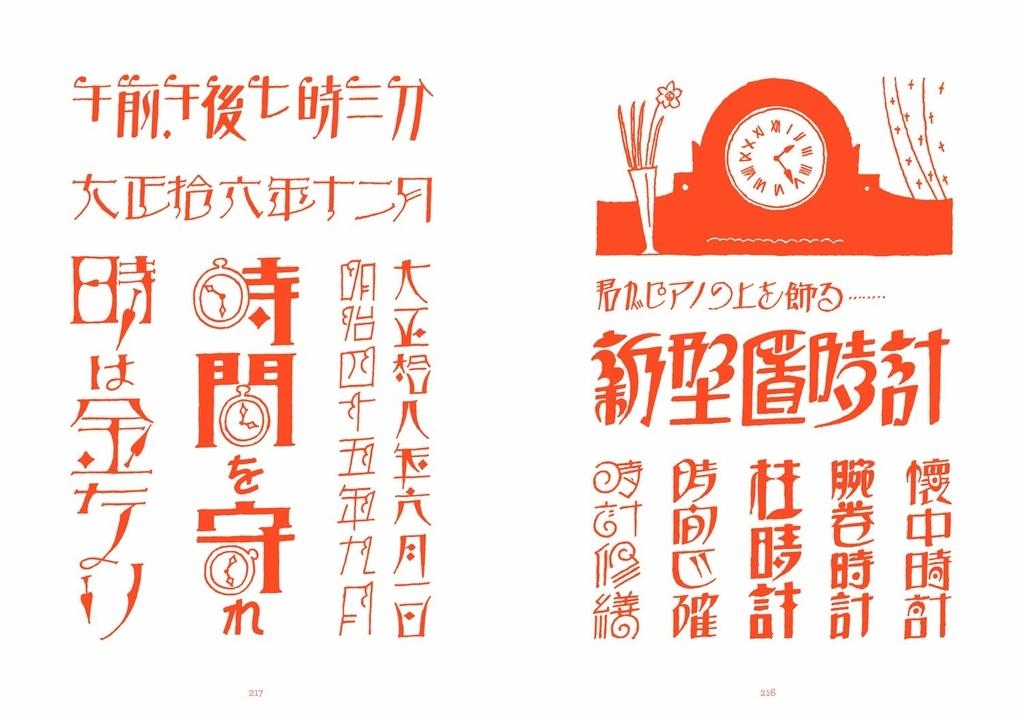 f:id:mojiru:20190305093045j:plain