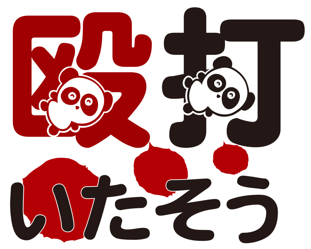 f:id:mojiru:20190307094007p:plain