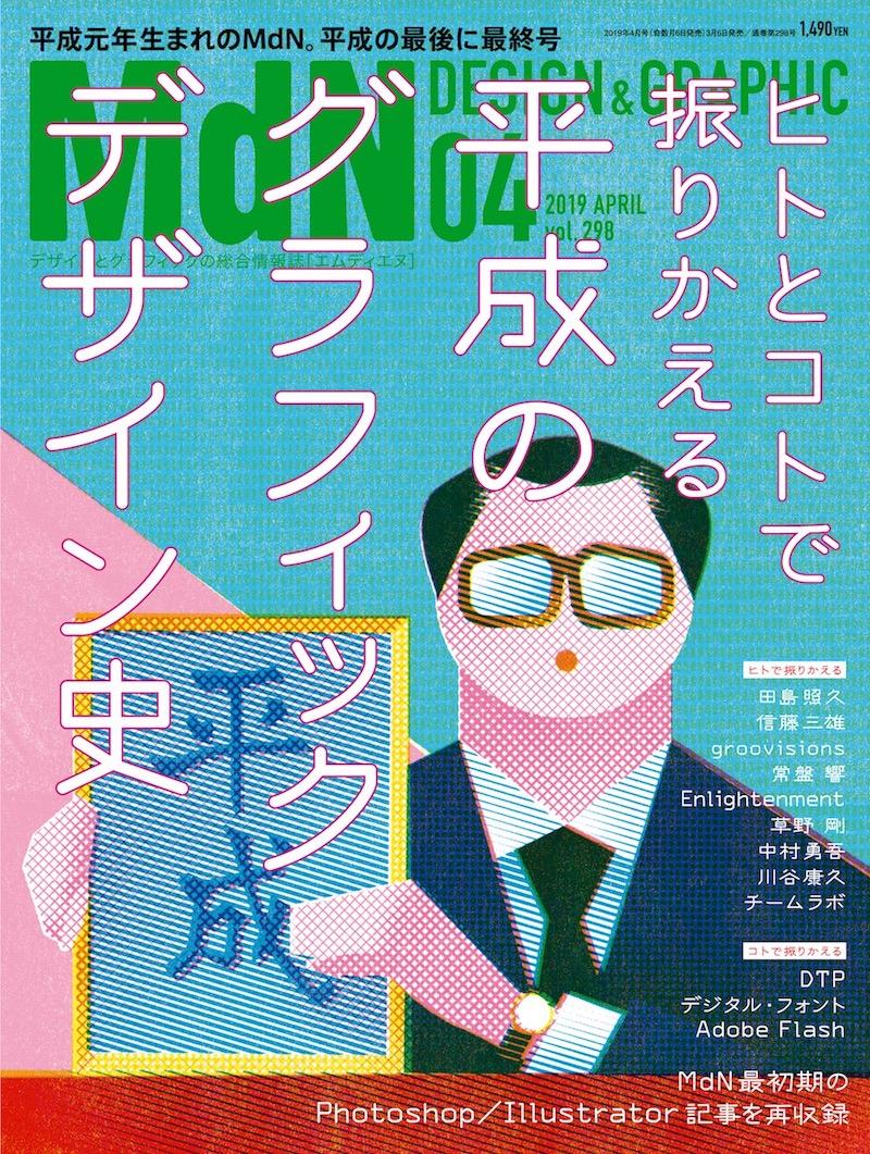 f:id:mojiru:20190315083136j:plain