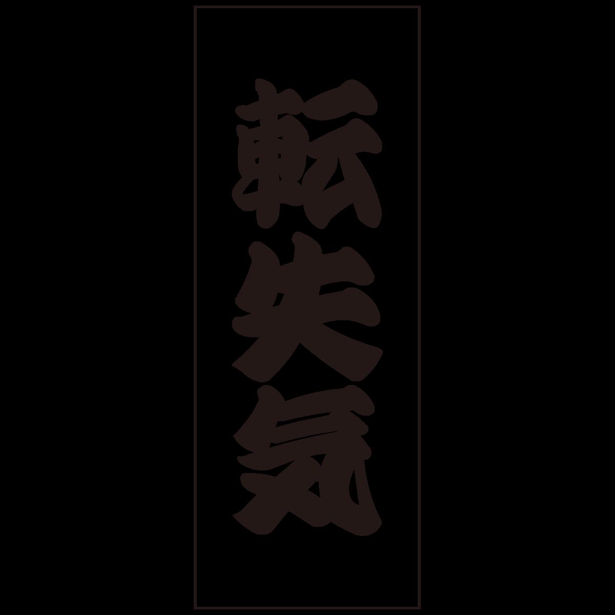 f:id:mojiru:20190319084556p:plain