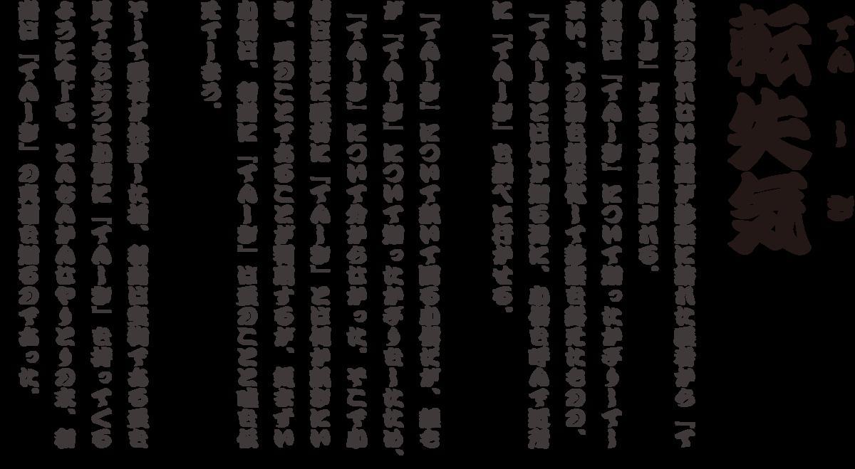 f:id:mojiru:20190319084629p:plain