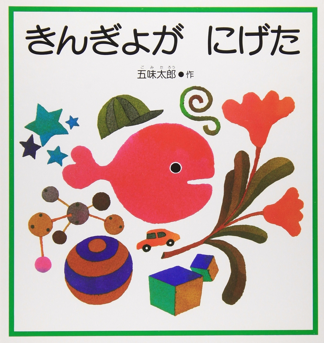 f:id:mojiru:20190401081554j:plain