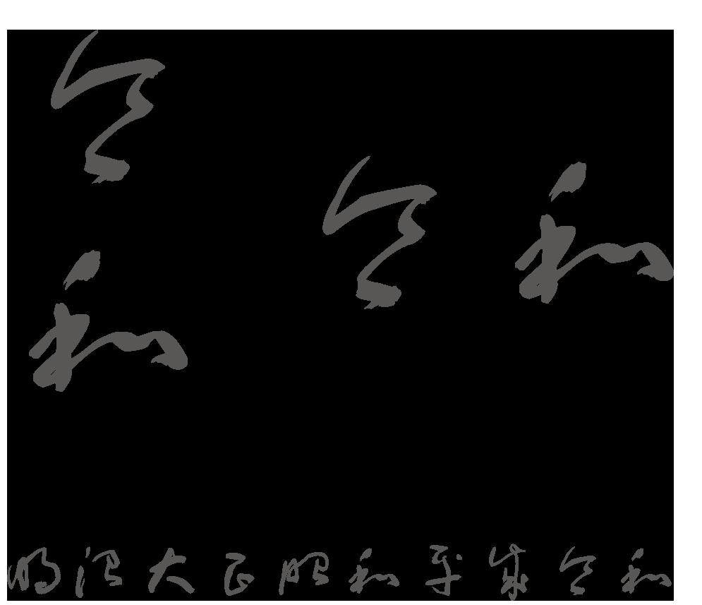 f:id:mojiru:20190402090620p:plain