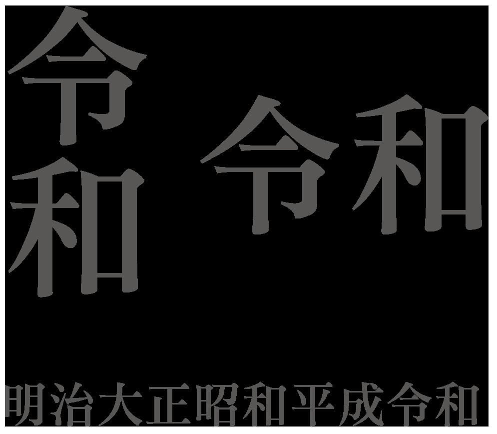 f:id:mojiru:20190402090708p:plain