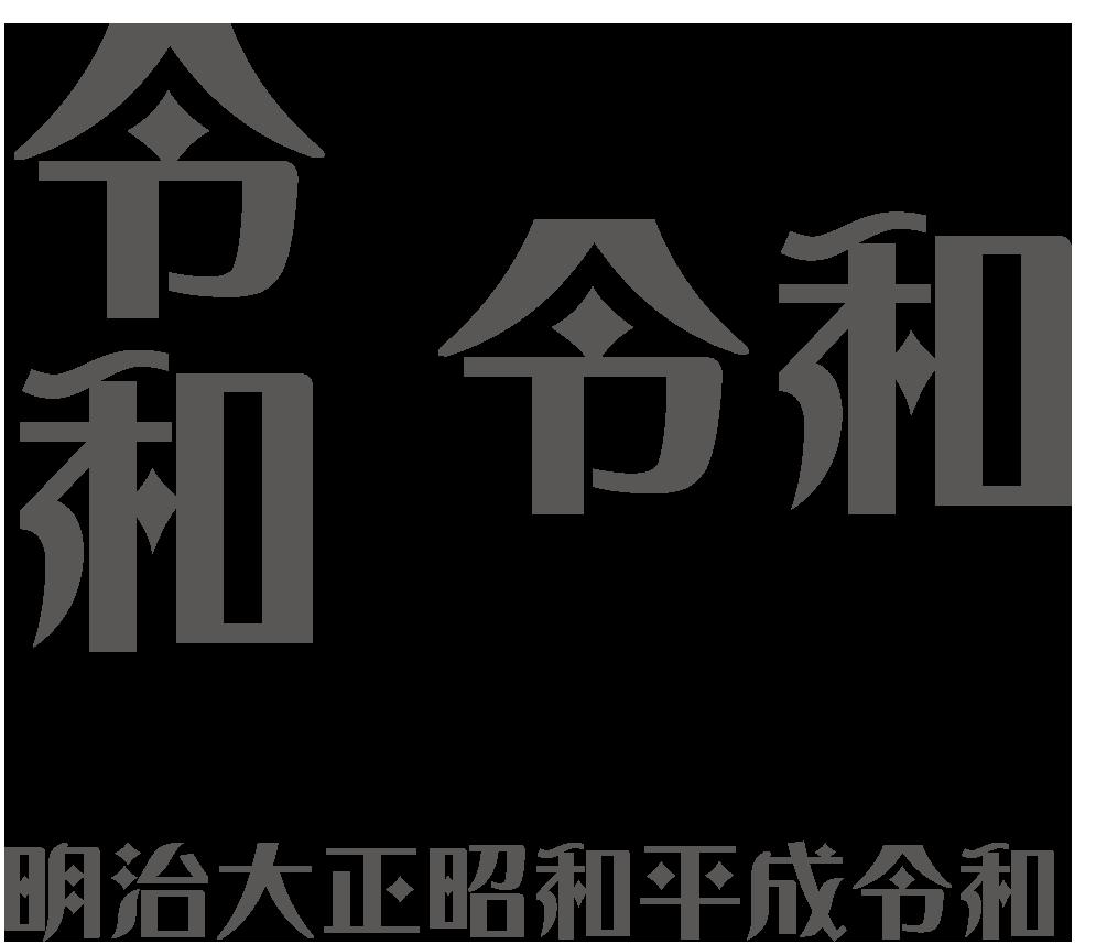 f:id:mojiru:20190402091007p:plain