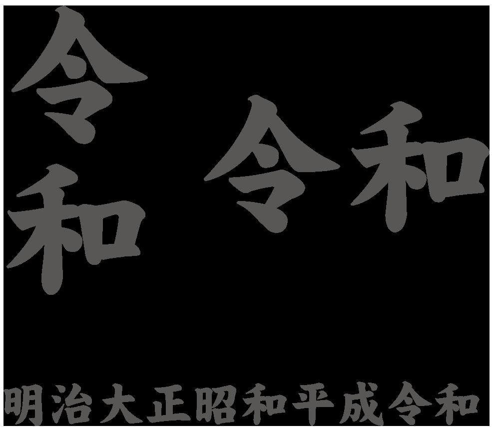f:id:mojiru:20190402091236p:plain