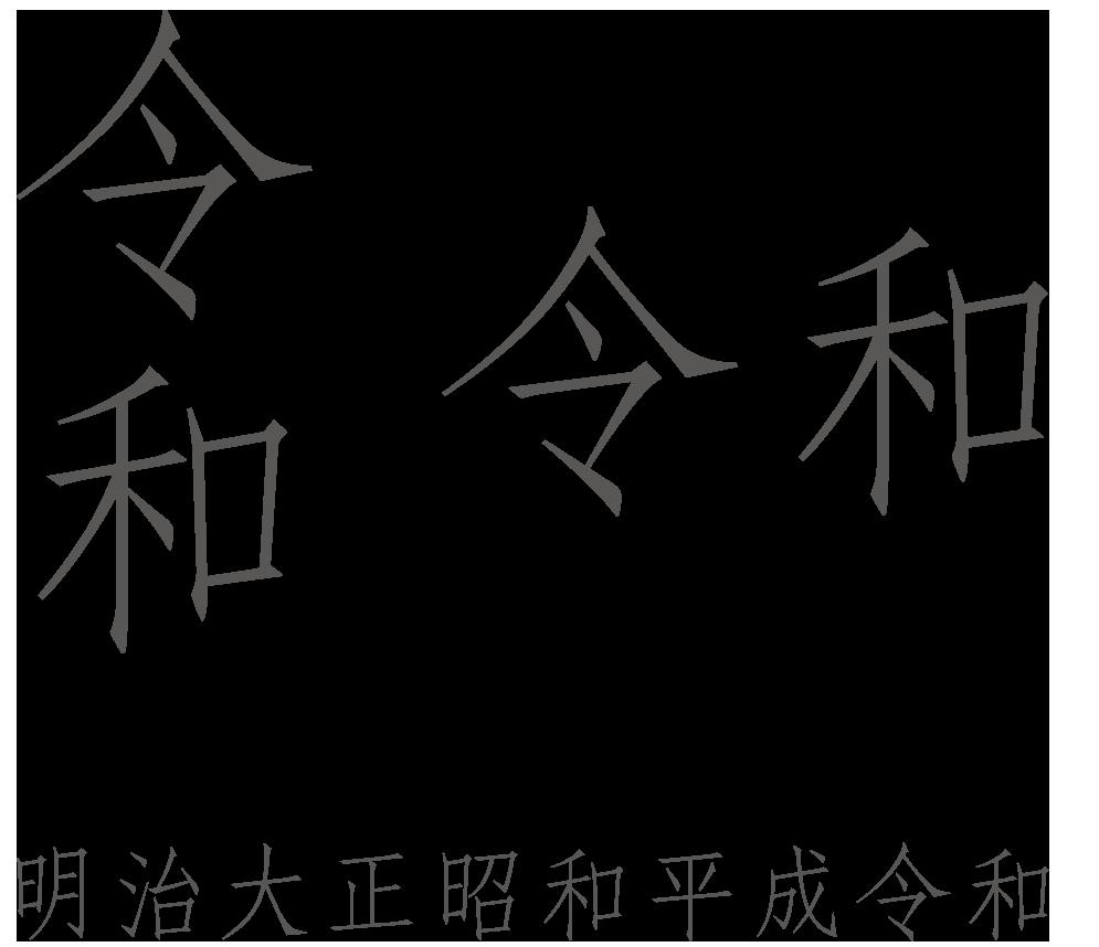 f:id:mojiru:20190402091353p:plain