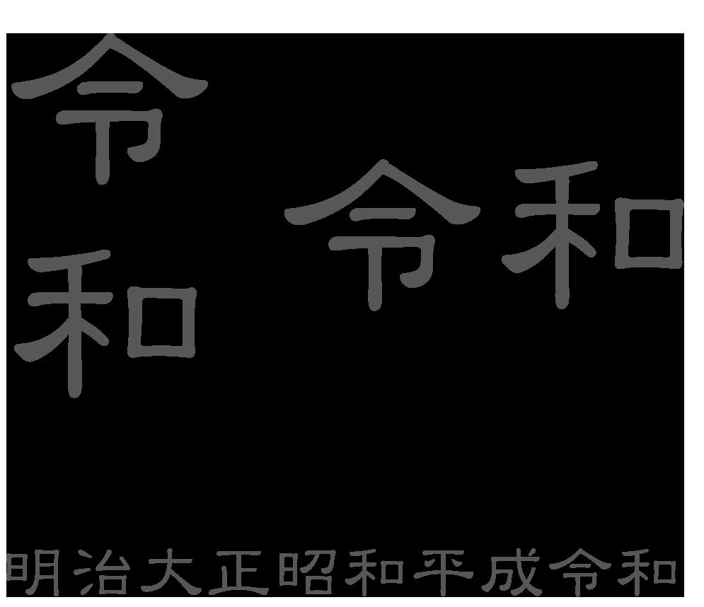 f:id:mojiru:20190402091527p:plain