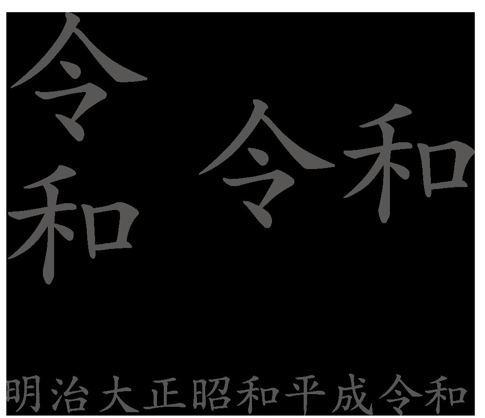 f:id:mojiru:20190402092052p:plain