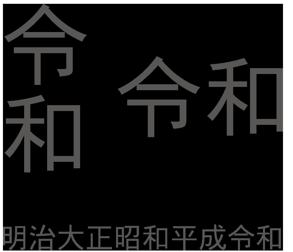 f:id:mojiru:20190402103155p:plain
