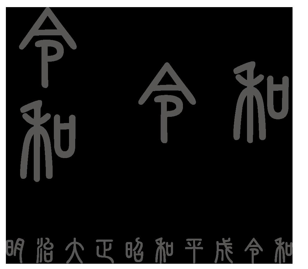 f:id:mojiru:20190402103411p:plain