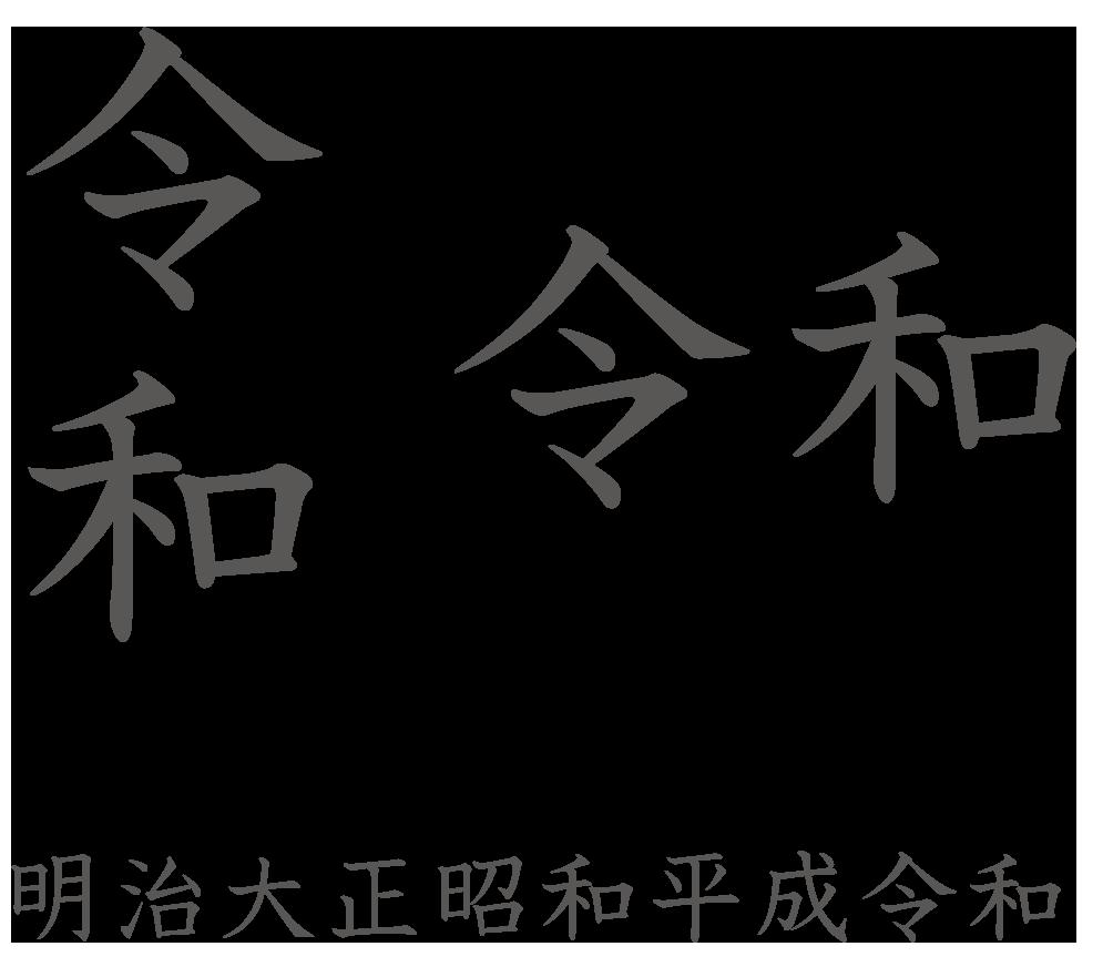 f:id:mojiru:20190402103624p:plain