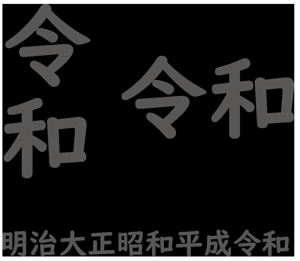 f:id:mojiru:20190402103752p:plain