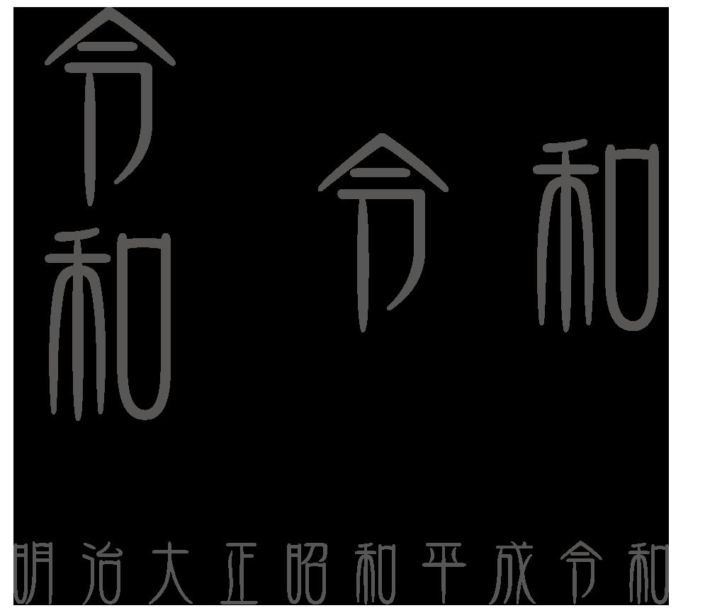f:id:mojiru:20190402125802p:plain