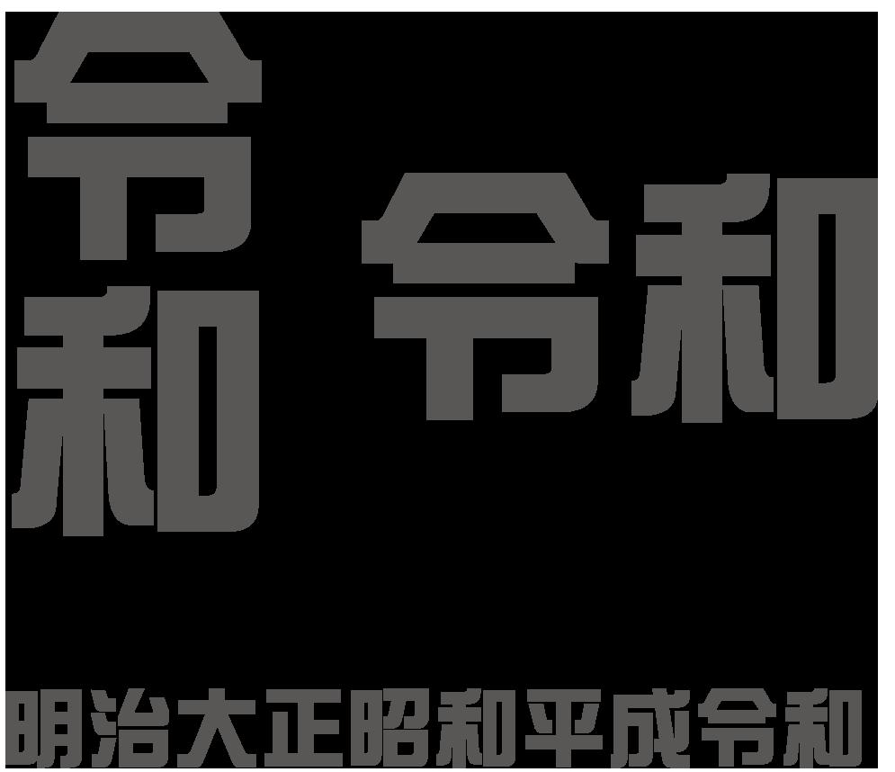 f:id:mojiru:20190402125954p:plain