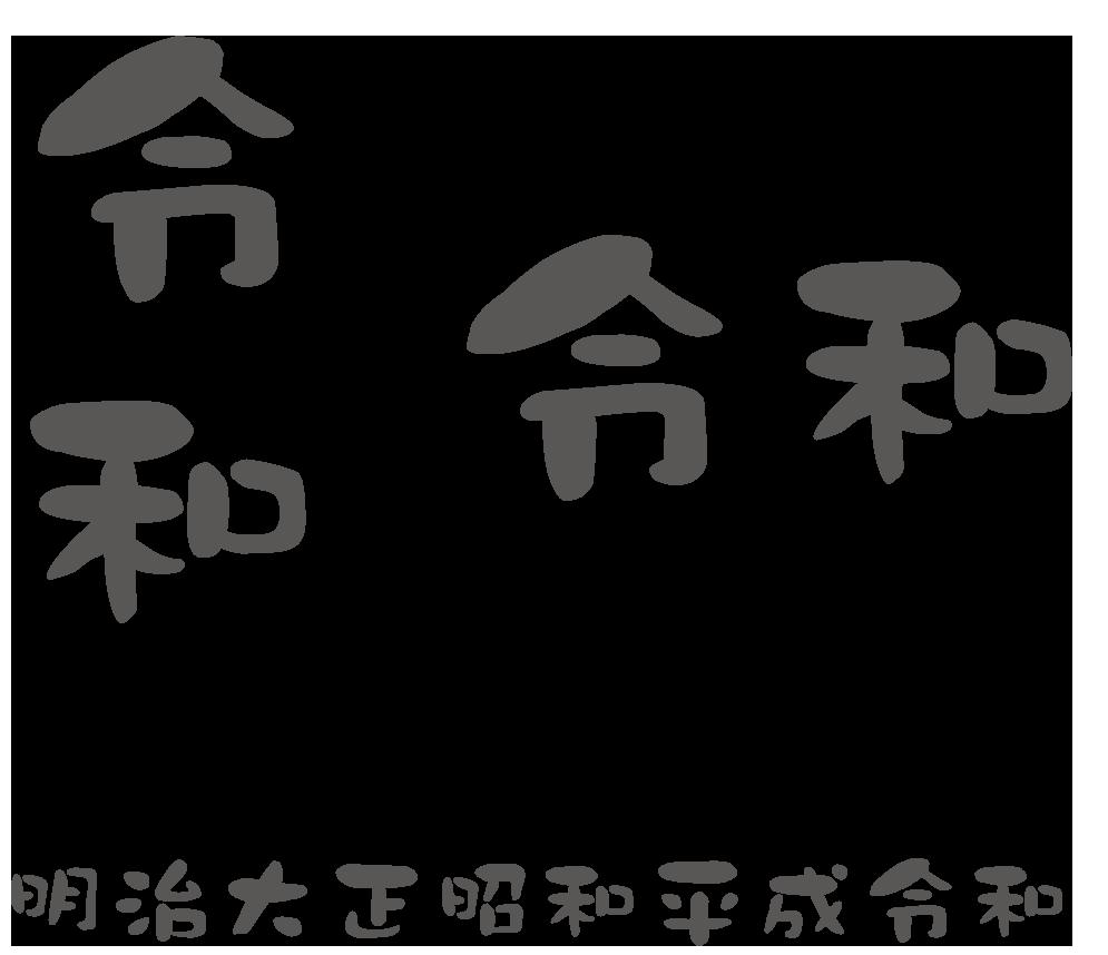 f:id:mojiru:20190402130100p:plain