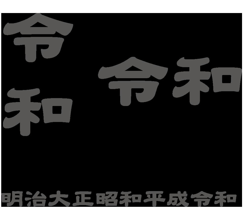 f:id:mojiru:20190402130222p:plain