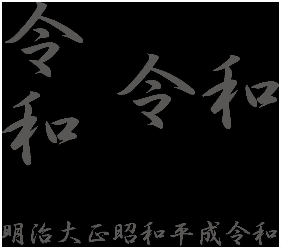 f:id:mojiru:20190402130514p:plain